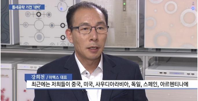 한국경제 TV 메인뉴스 수출소개.jpg