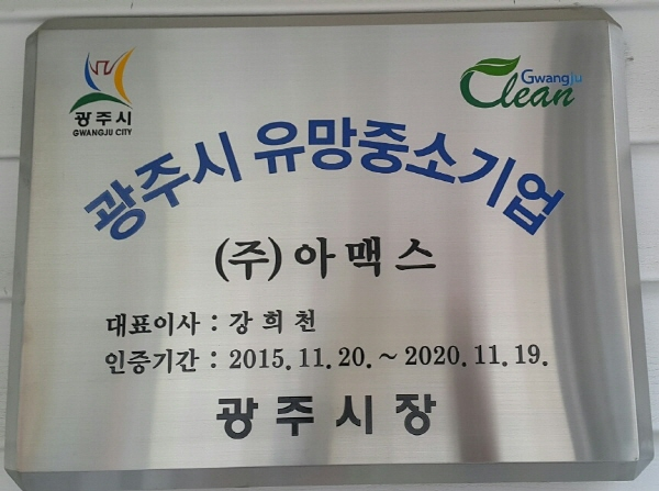 광주시유망중소기업인증명판.jpg